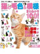 【期間限定価格】猫の毛色&模様 まるわかり100!