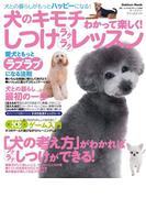 【期間限定価格】犬のキモチわかって楽しく! しつけラクラクレッスン