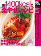 【期間限定価格】最新決定版1日1400kcalの楽やせレシピ(暮らしの実用シリーズ)