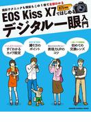 【期間限定価格】EOS Kiss X7ではじめるデジタル一眼入門(Gakken camera mook)