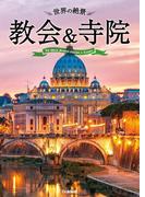 【期間限定価格】世界の絶景 教会&寺院