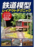 【期間限定価格】鉄道模型レイアウトテクニック