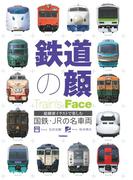 【期間限定価格】鉄道の顔