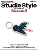 【期間限定価格】Studie Style for BMW Life Edition 9(学研MOOK)