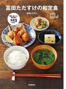 【期間限定価格】冨田ただすけの和定食