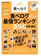 【期間限定価格】食べログ最強ランキング350 東京・横浜(学研MOOK)