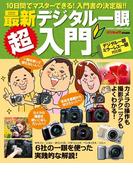 【期間限定価格】最新デジタル一眼超入門(Gakken camera mook)