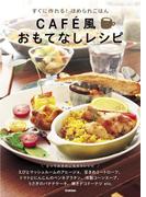 【期間限定価格】CAFE風おもてなしレシピ(すぐに作れる!ほめられごはん)