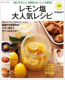 【期間限定価格】レモン塩大人気レシピ(GAKKEN HIT MOOK)