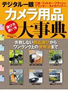 【期間限定価格】デジタル一眼カメラ用品大事典(Gakken camera mook)