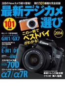 【期間限定価格】最新デジカメ選び2014(Gakken camera mook)