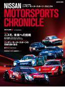 【期間限定価格】ニッサン・モータースポーツ・クロニクル(学研MOOK)