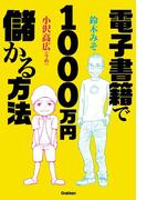 【期間限定価格】電子書籍で1000万円儲かる方法