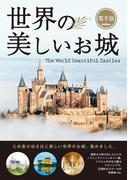 【期間限定価格】世界の美しいお城