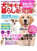【期間限定価格】犬のキモチわかってハッピー! 暮らし新常識