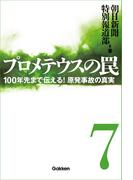 【期間限定価格】プロメテウスの罠 7