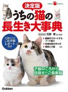 【期間限定価格】決定版 うちの猫の長生き大事典