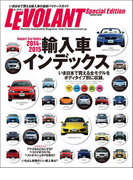 【期間限定価格】輸入車インデックス2014-2015(学研MOOK)