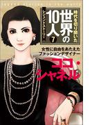 【期間限定価格】第7巻 ココ・シャネル