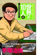 【期間限定価格】第4巻 手塚治虫
