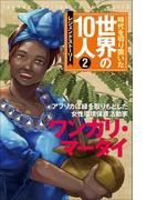 【期間限定価格】第2巻 ワンガリー・マータイ