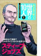 【期間限定価格】第1巻 スティーブ・ジョブズ