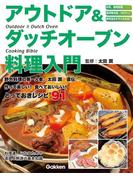 【期間限定価格】アウトドア&ダッチオーブン料理入門