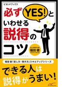 【期間限定価格】必ずYES!といわせる説得のコツ(ビヨンドブックス)