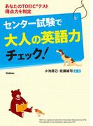【期間限定価格】センター試験で大人の英語力チェック!