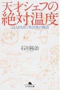天才シェフの絶対温度 「HAJIME」米田肇の物語