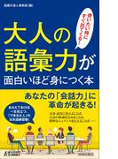 大人の語彙力が面白いほど身につく本(青春新書PLAY BOOKS)