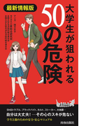 最新情報版 大学生が狙われる50の危険(青春新書PLAY BOOKS)