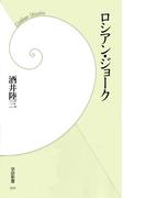 【期間限定価格】ロシアン・ジョーク(学研新書)
