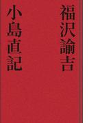 【期間限定価格】福沢諭吉(歴史小説)