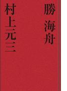 【期間限定価格】勝 海舟(歴史小説)