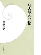【期間限定価格】名古屋の品格(学研新書)