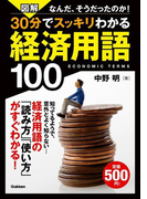 【期間限定価格】図解 30分でスッキリわかる経済用語100