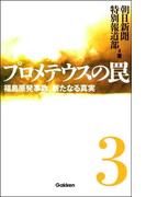 【期間限定価格】プロメテウスの罠 3