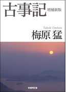 【期間限定価格】古事記 増補新版(学研M文庫)