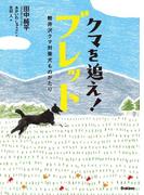 【期間限定価格】クマを追え! ブレット(動物感動ノンフィクション)