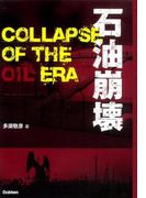 【期間限定価格】石油崩壊