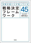 【期間限定価格】決断の速い人が使っている 戦略決定フレームワーク45