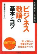 【期間限定価格】ビジネス敬語の基本とコツ(「ビジネスの基本とコツ」シリーズ)