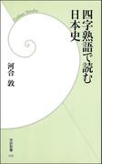 【期間限定価格】四字熟語で読む日本史(学研新書)
