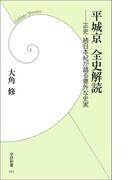 【期間限定価格】平城京 全史解読