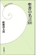 【期間限定価格】聖書の名言100(学研新書)