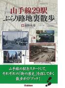 【期間限定価格】山手線29駅 ぶらり路地裏散歩