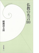 【期間限定価格】仏教の名言100