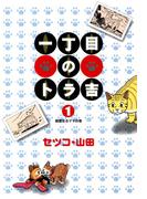 ≪期間限定 20%OFF≫【セット商品】一丁目のトラ吉 1-5巻セット
