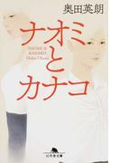 ナオミとカナコ (幻冬舎文庫)(幻冬舎文庫)